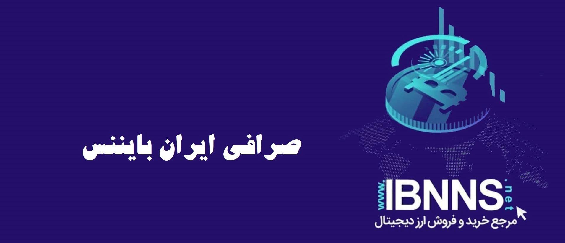 معرفی صرافی ارز دیجیتال ایران بایننس