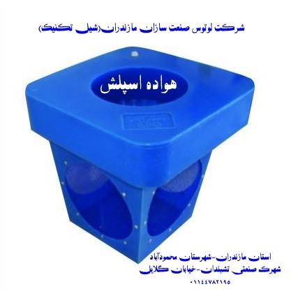 فروش تجهیزات پروروش آبزیان در ایران