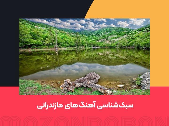 بررسی موسیقی شمال ایران، مازنی